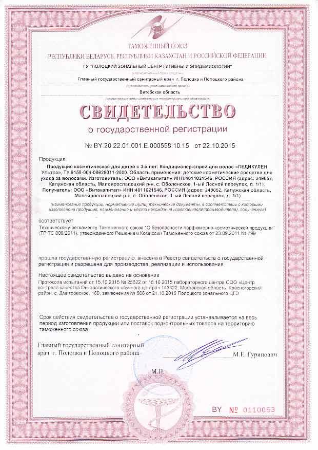 Свидетельство о государственной регистрации продукции Педикулен