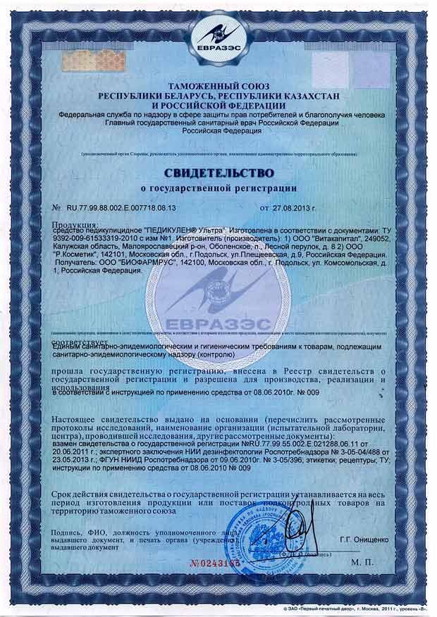Свидетельство о государственной регистрации продукции Pedikulen