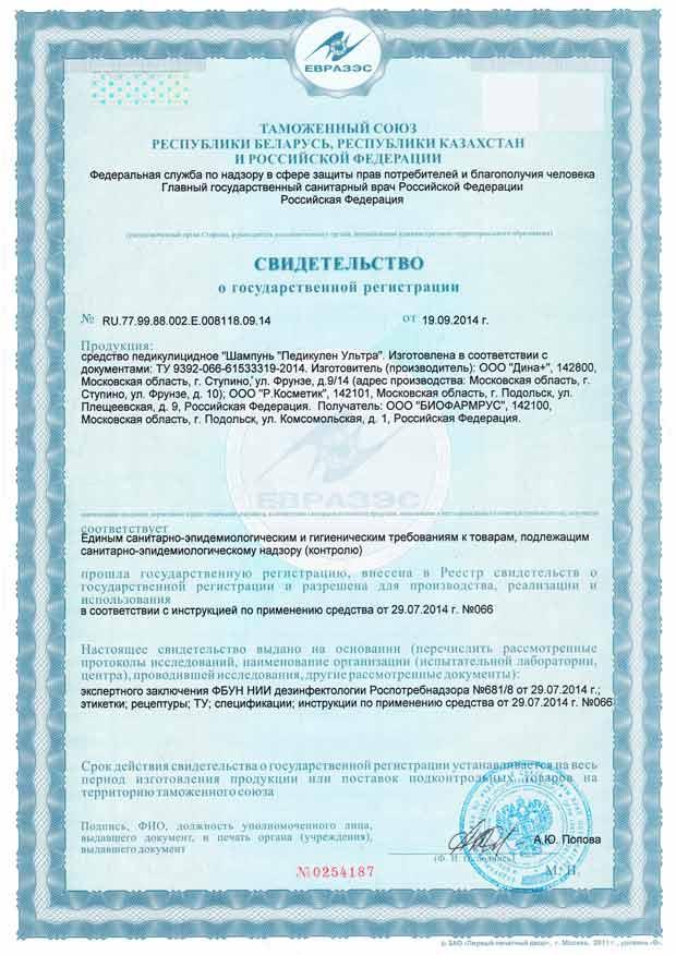 Свидетельство о государственной регистрации продукции Педикулен Ультра